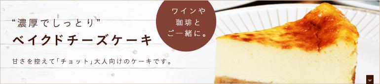 """""""濃厚でしっとり"""" ベイクドチーズケーキ"""
