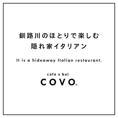 釧路川のほとりで楽しむ隠れ家イタリアン